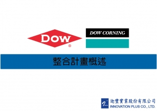 Dow Corning & Dow Chemical 整合計畫概述